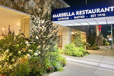 西班牙餐厅Marbella位在皇后区Bayside的北方大道(Northern Boulvard)上。