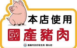 豬肉來源要標示  來衛生局取原產地標示貼紙