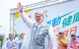 桃市国民体育日 发挥自发乐活爱运动精神