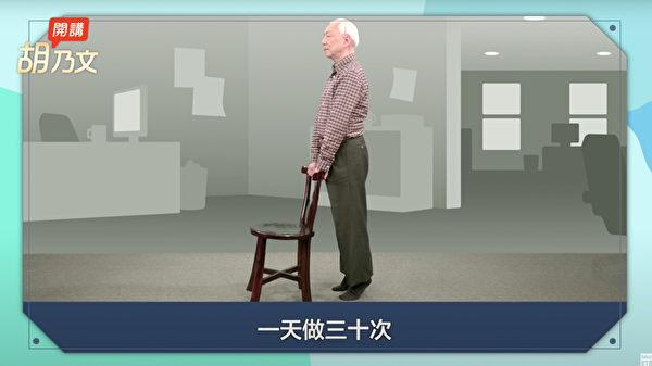 改善下半身松垮的动作之一:踮脚尖。(胡乃文开讲提供)