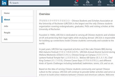 UR中國學生學者聯合會在學生要求取消組織後,移除了LinkedIn上跟中共領事館相關的詞條。(戴維提供)