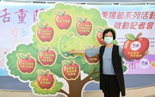 彰县今年重阳节除敬老金 还有嘉年华系列活动