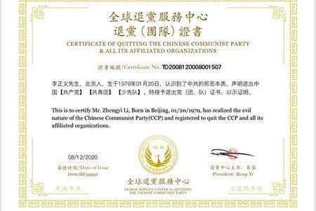 「全球退黨服務中心」推出在線辦理退出中共黨(團隊)證書服務,圖為該中心出具的退黨(團隊)證書(樣本)(全球退黨服務中心提供)