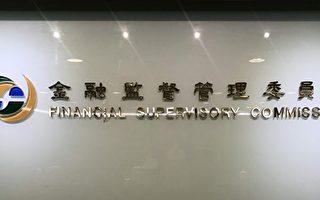 遏止投信基金削价 金管会明年拟启动专案金检