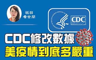 【薇羽看世间】CDC改死亡率 美国疫情有多重