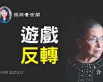 【薇羽看世間】金斯伯格去世 「遊戲」反轉