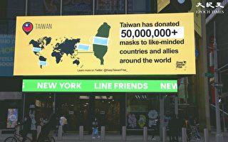 Taiwan Can Help 曼哈頓時代廣場展示台灣防疫貢獻