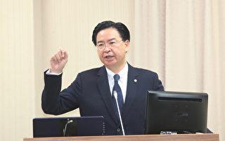受邀宗教自由峰會 台外長:明年辦區域論壇