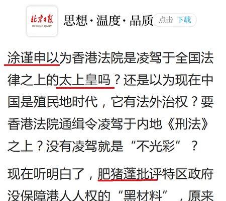 《北京日報》宣稱香港法院相當太上皇。(網頁截圖)