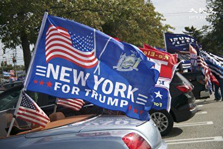 9月20日,川普總統支持者以「New York For Trump」的彩旗標語裝飾自己的汽車。