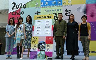 大港潮起來 時尚大賞青年設計師登舞台
