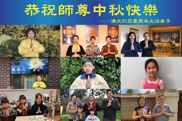 墨爾本部份法輪功學員祝願李洪志師父中秋快樂。(大紀元合成圖)