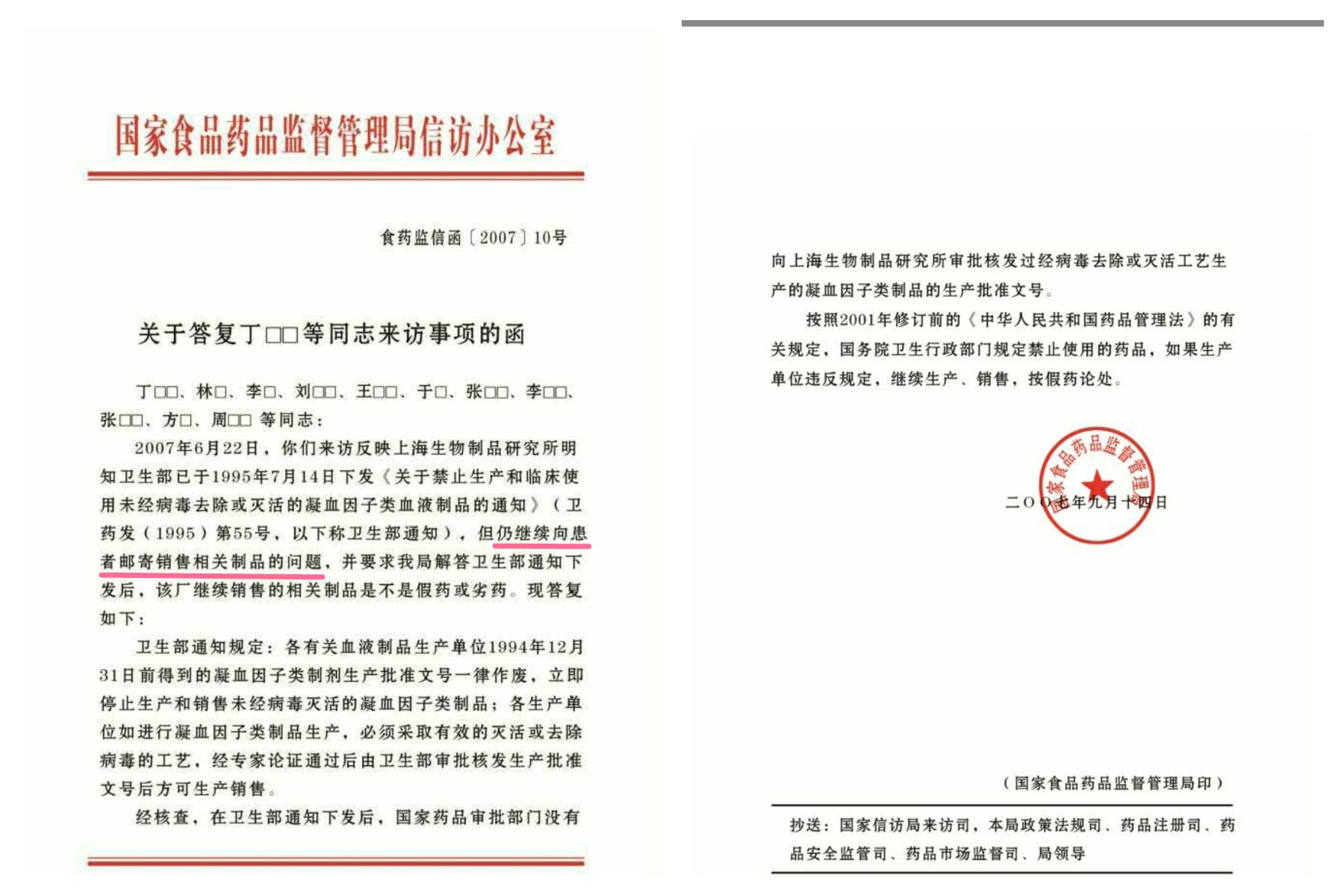 上海生物研究所被曝向患者郵寄銷售未經病毒去除或滅活的凝血因子類血液製品。(受訪人提供)