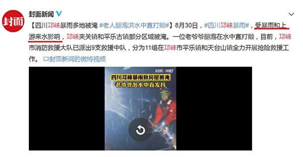 封面新聞間接承認上游洩洪。報道指,邛崍市夾關鎮和平樂古鎮部份區域被淹,是因為「受暴雨和上游來水影響」。(網頁截圖)
