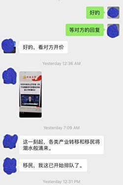 上海民營企業家與洛杉磯法律從業者鄭存柱通訊,表示上海的移民機構已出現排隊的現象。(鄭存柱提供)