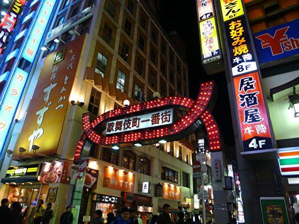 這是東京市新宿區的歌舞伎町一番街。(Pixabay)