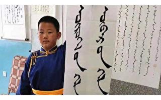 內蒙強推漢語教學 專家:為專制滅絕文化