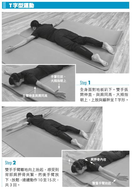 改善驼背姿势、放松肌肉的运动之:T字型运动。(商周出版提供)