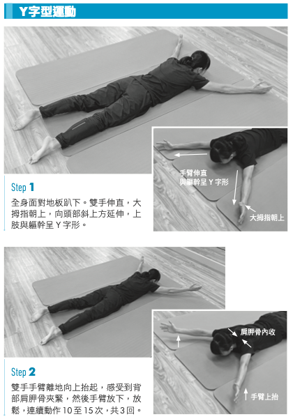 改善駝背姿勢、放鬆肌肉的運動之:Y字型運動。(商周出版提供)