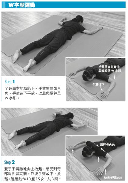 改善駝背姿勢、放鬆肌肉的運動之:W字型運動。(商周出版提供)
