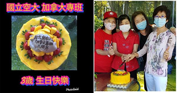 圖:空大在3週年之際,切下蛋糕象徵祝福空大加拿大專班枝繁葉茂,開枝散葉,長長久久。(空大提供)