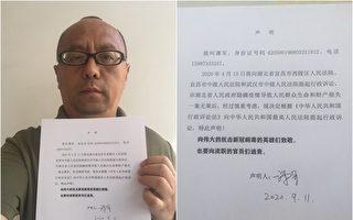 谭军起诉武汉当局隐瞒疫情 再向高院提诉状