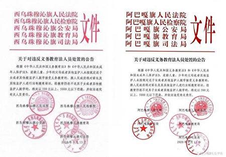 中共內蒙「公檢法司教」5機關聯合公告,對拒絕送孩子入校的家長進行罰款。(推特)