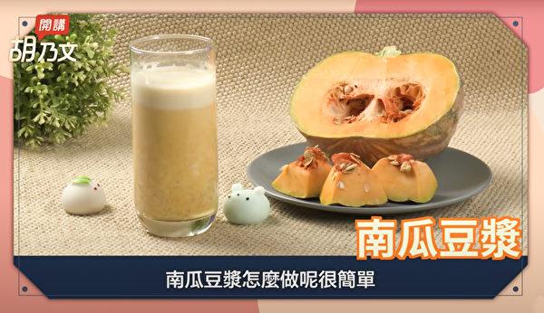 南瓜护眼吃法:煮一杯南瓜豆浆让孩子吃,不仅充饥,还能缓解眼睛疲劳。(胡乃文开讲提供)