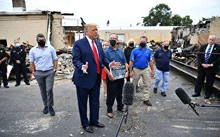 川普視察暴亂後的基諾沙 承諾幫助企業重建