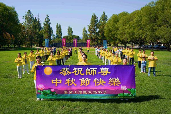 硅谷法轮功学员恭祝李洪志师父中秋节快乐