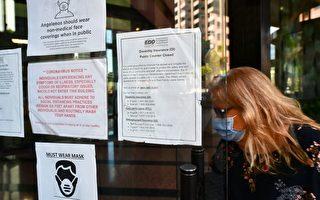 加州暂停处理新失业申请两周