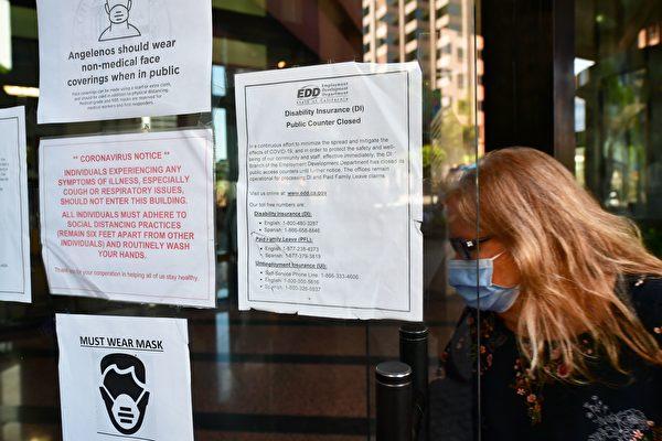 10月5日前 EDD暫停新失業金申請