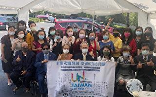 南湾台湾同乡会年会典礼 新会长推动年轻力量