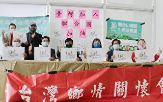 硅谷侨领为台湾入联再次发声 呼吁国际社会更多支持