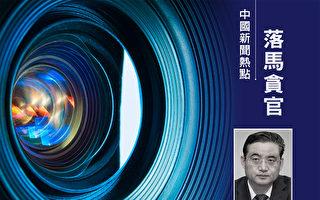中共青海省副省長文國棟被免職