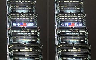 台北101携手文总 连2天点灯欢度双十国庆