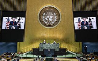 张菁:联合国沦为中共推行意识形态的平台
