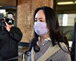孟晚舟案:加国华裔警官称逮捕过程无异常