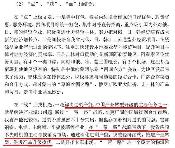 吉林省政府在文件披露,「一帶一路」對中共在世界上的領導地位具有深遠戰略意義,而吉林省的目的是通過一帶一路輸出過剩產能。圖為文件截圖。(大紀元)