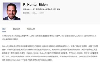 陳思敏:拜登習近平通話前 渤海華美現北京官媒