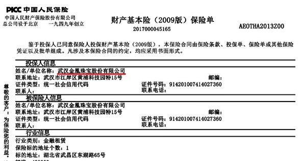 中國人保財險公司的保單顯示,武漢金凰為價值6.67億元人民幣的金條購買了8.57億元的保險,受益人為長安信託。圖為受訪人伊啟威提供的保單文件截圖。(大紀元)