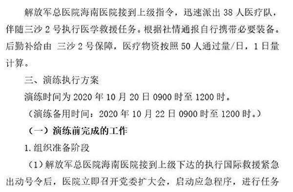 中共海南省「三沙2號」醫學救援實裝演練文件截圖(大紀元)