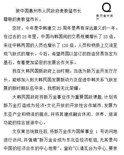 南韓新萬金開發廳發給中共地方政府的部份公文。圖為文件截圖。(大紀元)