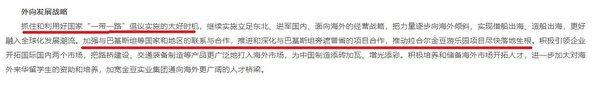 金豆集團官網顯示,公司外向發展戰略包括推進中共「一帶一路」,推動拉合爾金豆遊樂園項目。 (網絡截圖)