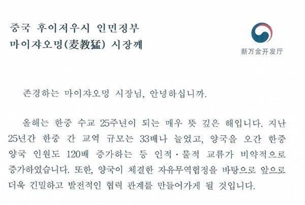 2017年9月,南韓新萬金開發廳發給時任中共惠州市市長麥教猛的的邀請公函。圖為公函截圖。(大紀元)