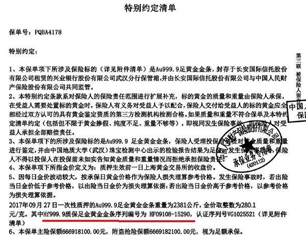 武漢金凰的黃金保單顯示,質押金條的序列編號為HF09108-15920。圖為受訪人伊啟威提供的保單文件截圖。(大紀元)