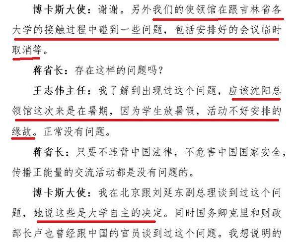 《蔣超良省長會見和宴請美國大使談話內容整理材料》截圖 (大紀元)