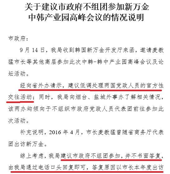 2017年9月20日惠州市外事僑務局發函給市政府,建議市政府不組團參加新萬金中韓產業園高峰會議。圖為公函截圖。(大紀元)