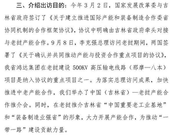 巴音朝魯2016年11月訪問老撾,與中共駐老撾大使關華兵談話。圖為談話文件截圖。(大紀元)
