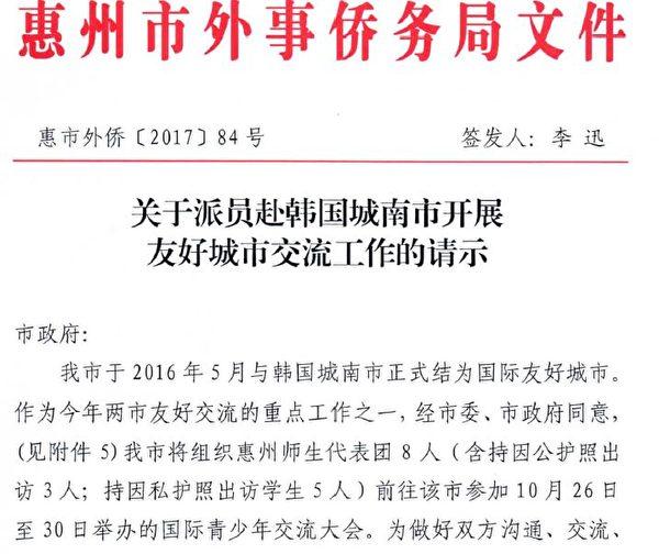2017年4月,惠州市外事局發函給市政府,請示派員赴南韓城南市開展友好城市交流工作。圖為公函截圖。(大紀元)